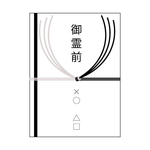 円 一 漢字 香典 万
