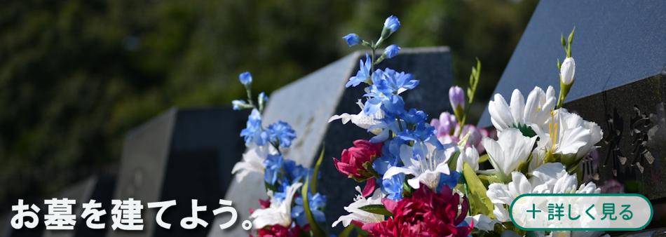 お墓をたてるの写真