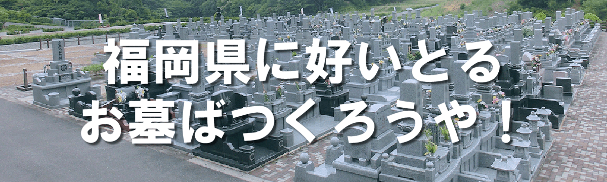 福岡県のお墓づくりの紹介画像