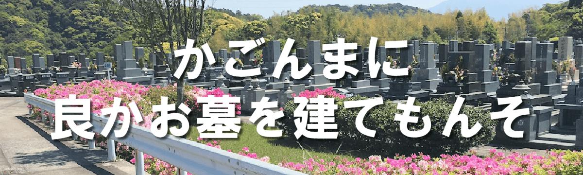 鹿児島県のお墓・墓石のことなら、コトナラにお任せください。
