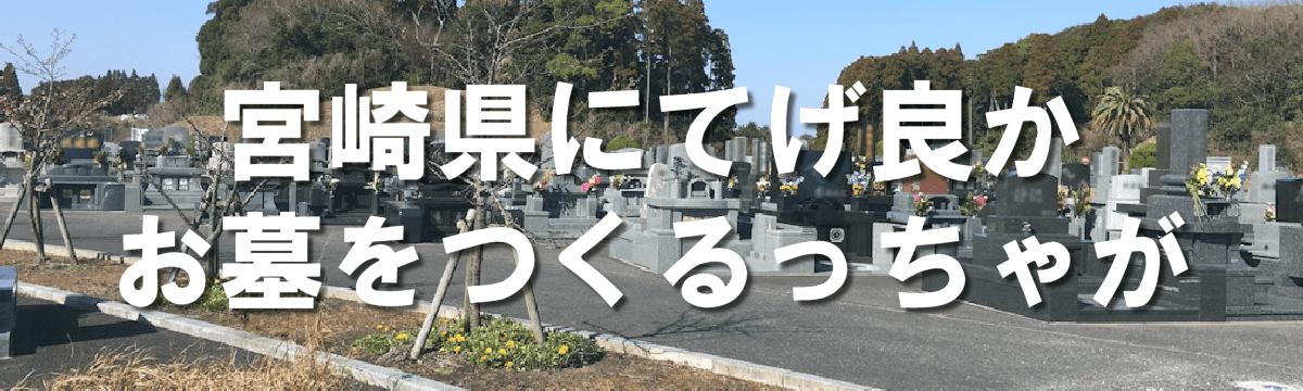 宮崎県のお墓・墓石のことなら、コトナラにお任せください。