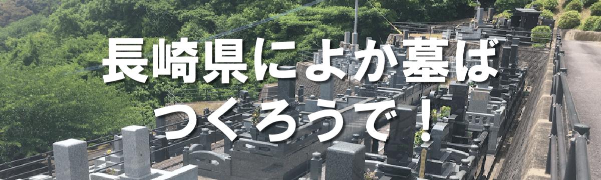 長崎県のお墓・墓石のことなら、コトナラにお任せください。