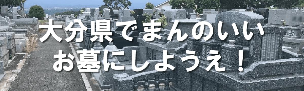 大分県のお墓・墓石のことなら、コトナラにお任せください。